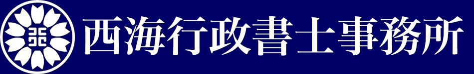 西海行政書士事務所・総合コンサルタント